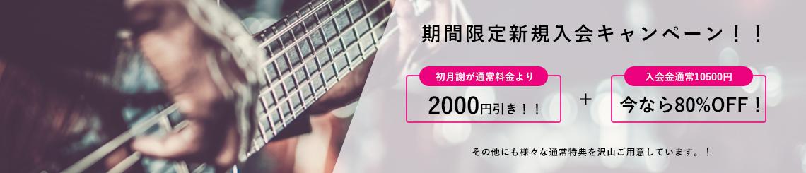 期間限定新規入会キャンペーン!!